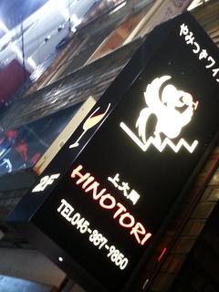 上大岡HINOTORI情報