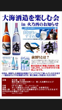 大海酒造を楽しむ会